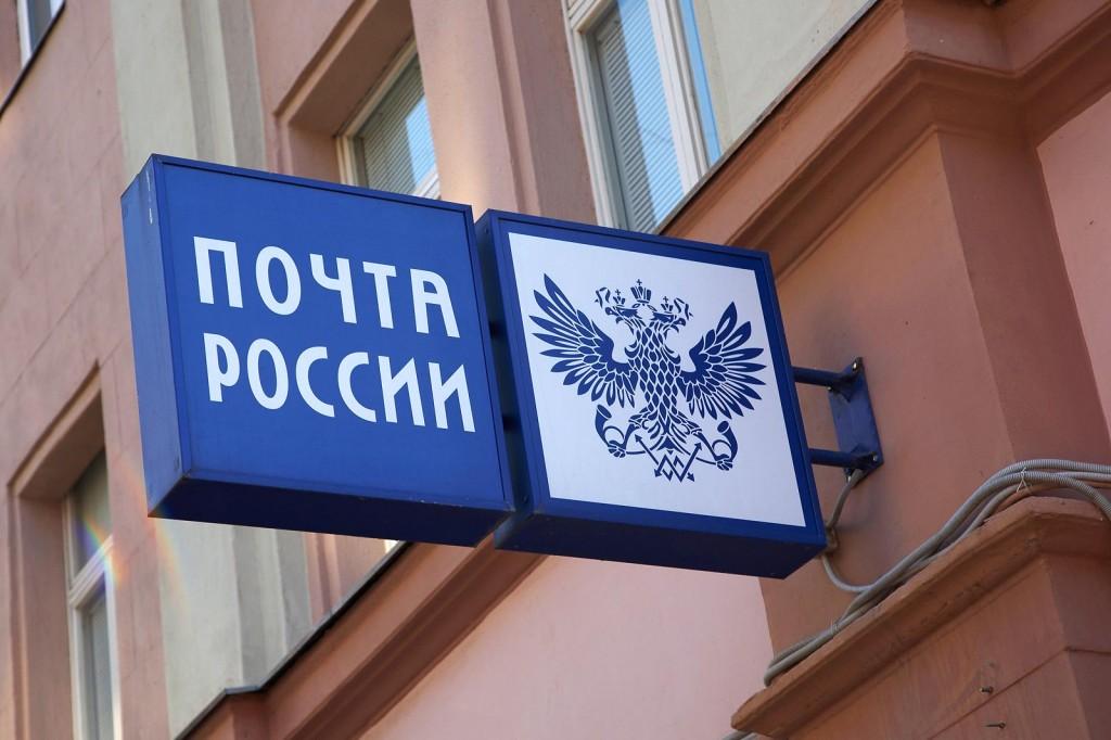 Почта России — отслеживание почтовых отправлений любым удобным способом